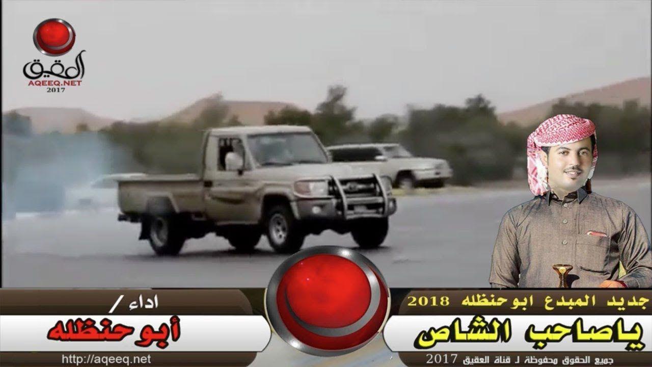 Pin By قناة العقيق Aqeeqchannel On شيلات يمنيه Monster Trucks Vehicles Trucks