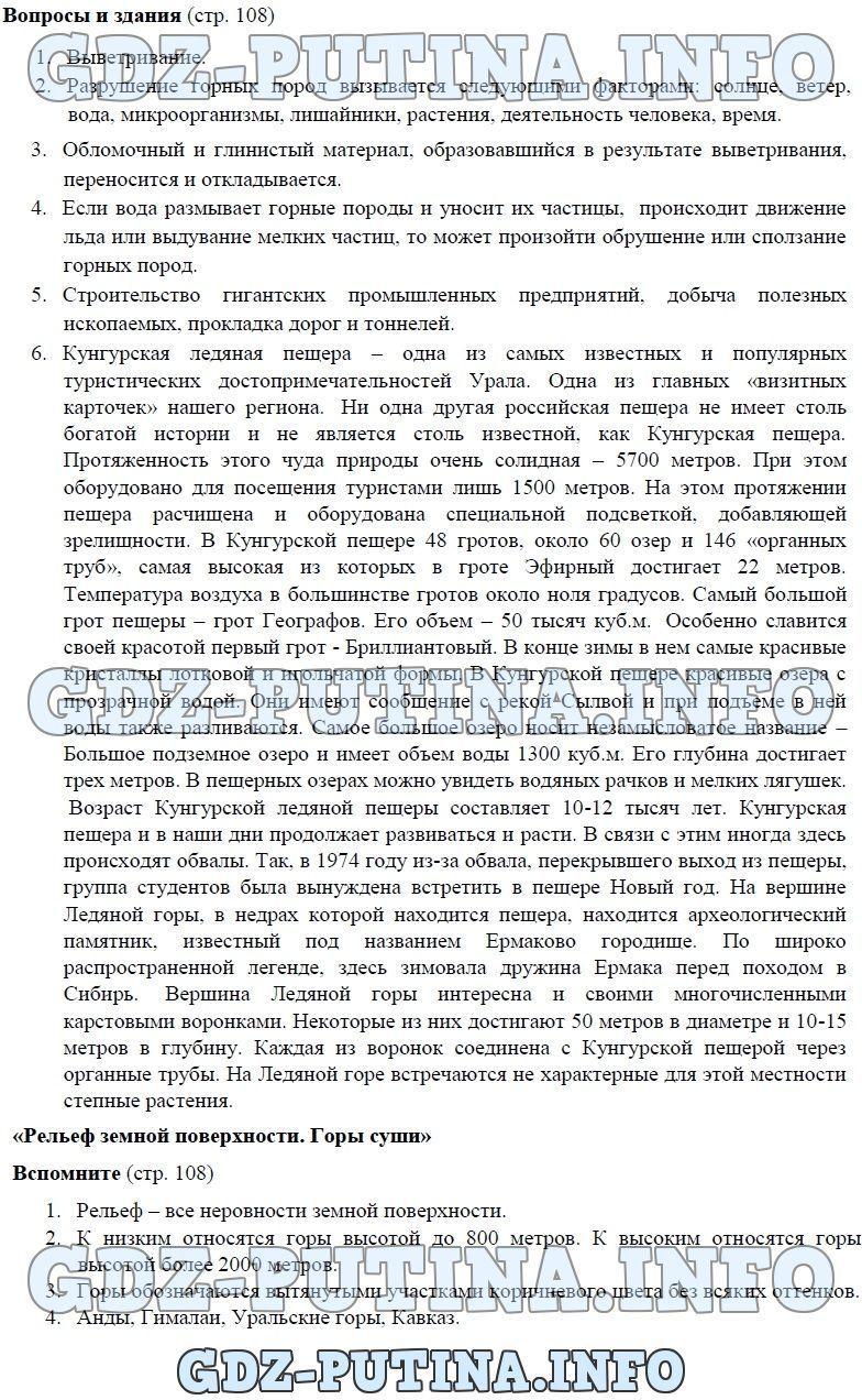 Konturnaya Karta Belarusi 10 Klass Relef I Poleznye Iskopaemye