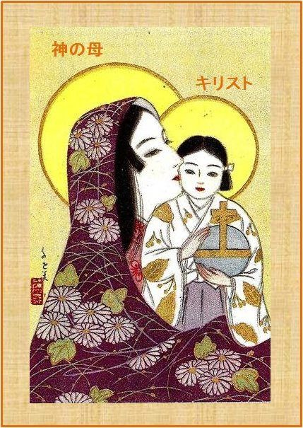 Japanese icon of the Theotokos It says: kami no haha (Mother of ...