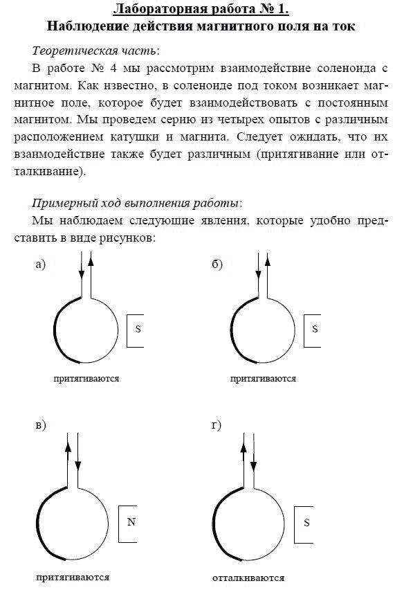 Упражнение 4 физика мякишев 11 класс