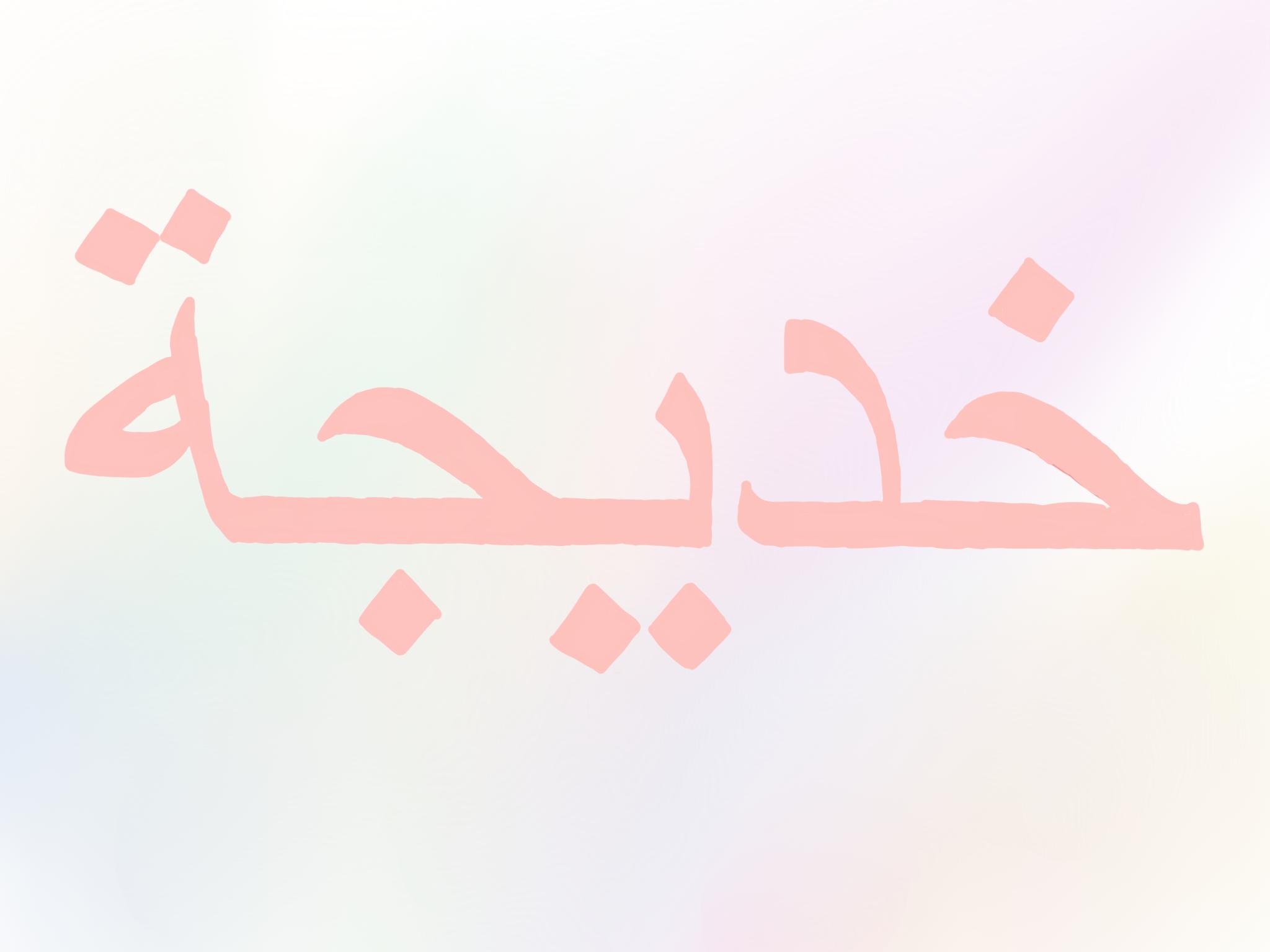Khadija In Arabic Calligraphy Prints Graphic Art Brown Aesthetic