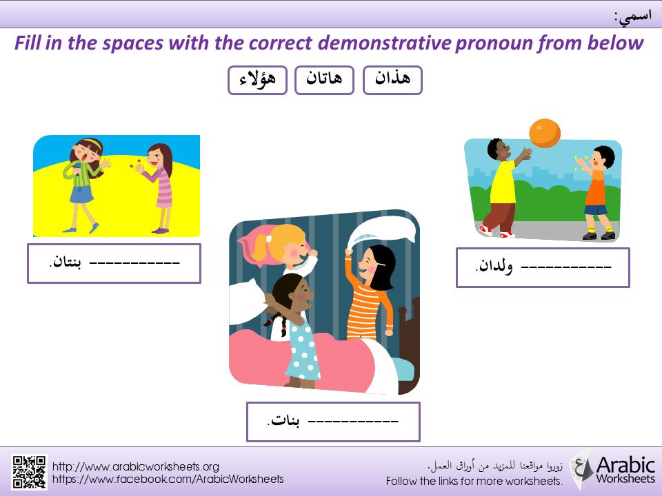 arabic demonstrative pronoun 39 these 39 worksheet arabic grammar worksheets pinterest. Black Bedroom Furniture Sets. Home Design Ideas