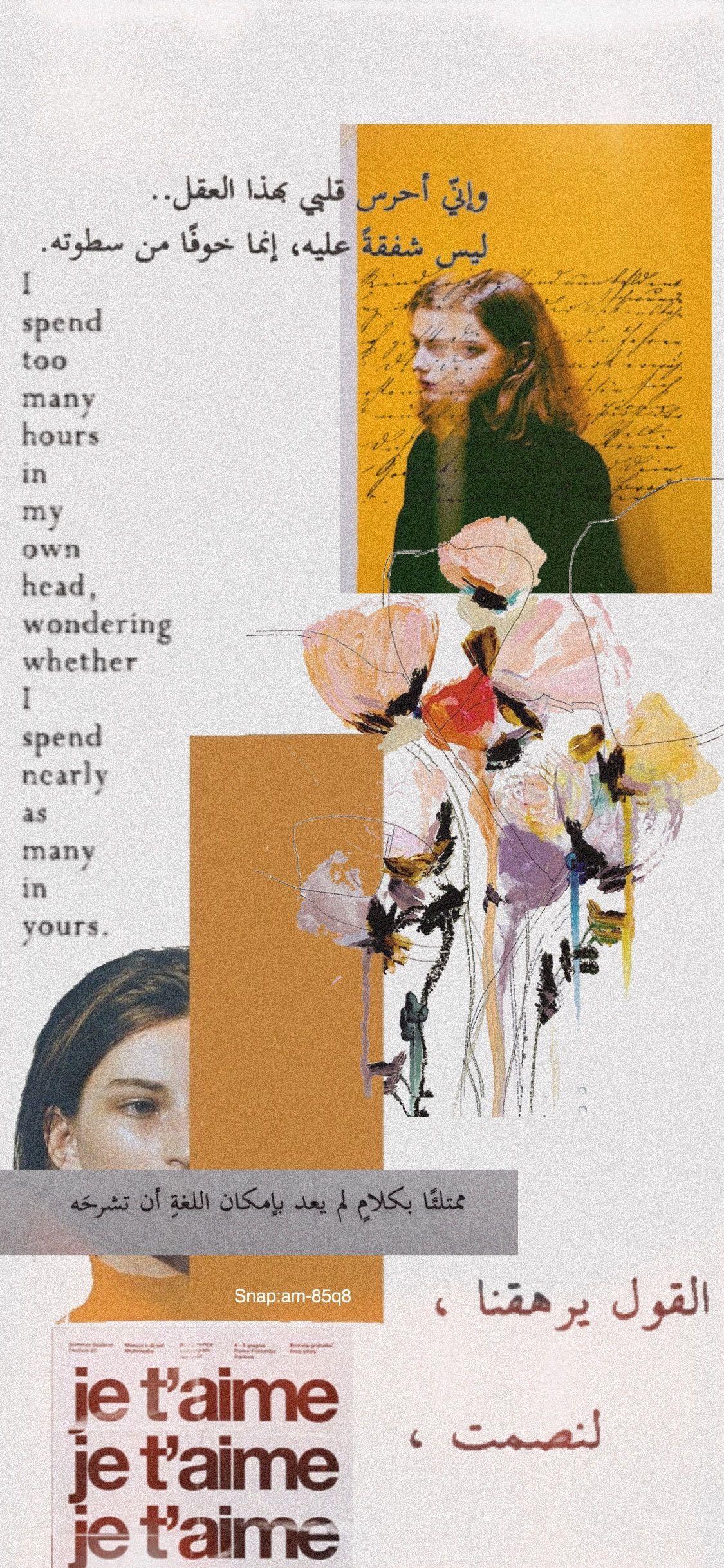 Pin By Fawziyah Haji On Antique Beautiful Arabic Words Poetry Words Soft Wallpaper