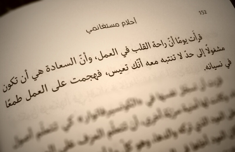 كتاب الاسود يليق بك أحلام مستغانمي