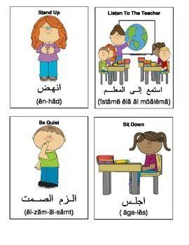 English - Arabic Language Flashcards - Teacher | dreams