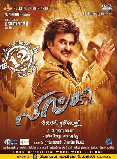 Lingaa Wikipedia The Free Encyclopedia Mp3 Song Download Mp3 Song Songs