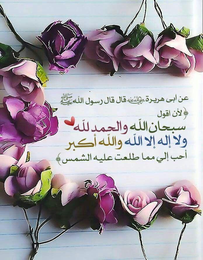 سبحان الله والحمد لله ولا إله إلا الله والله أكبر Good Night Messages Morning Pictures Night Messages