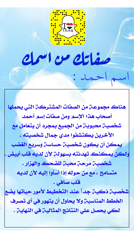 صفاتك من اسمك Iraq