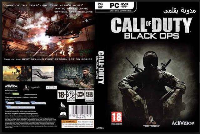 تحميل لعبة Call Of Duty Black Ops 1 للكمبيوتر برابط واحد