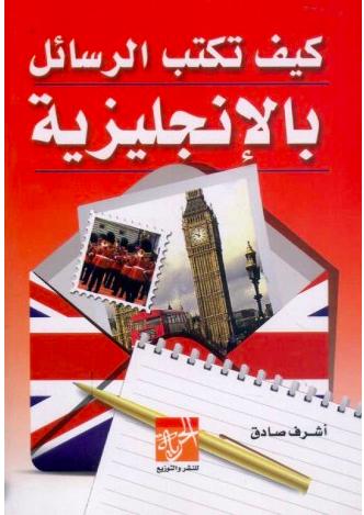 تحميل كتاب كيف تكتب الرسائل بالانجليزية Pdf اسم الكتاب كيف تكتب الرسائل بالانجليزية Cards Playing Cards 10 Things