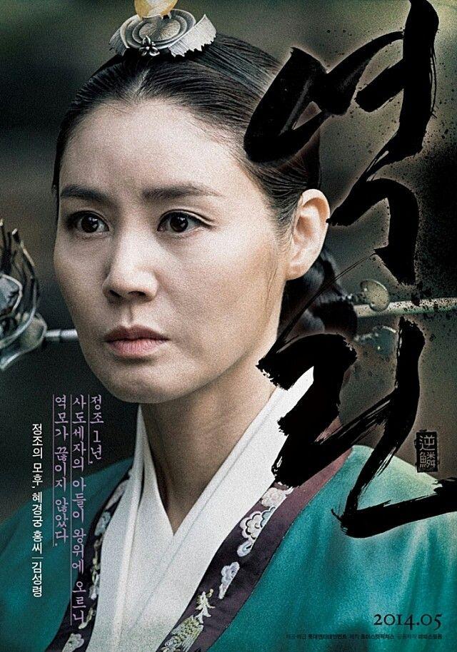 김성령(혜경궁홍씨 역) 역린(2014)The Fatal Encounter (Hangul: 역린; RR: Yeokrin; lit. The  King's Wrath) is a 2014 South Korean film based on a real-life assassinat…  | 영화, 그림, 드라마