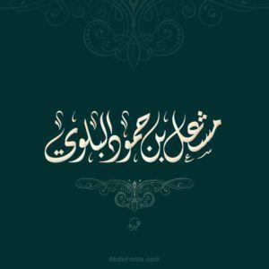 Download جاري التحميل...يرجى الانتظار | Arabic calligraphy, Fonts ...