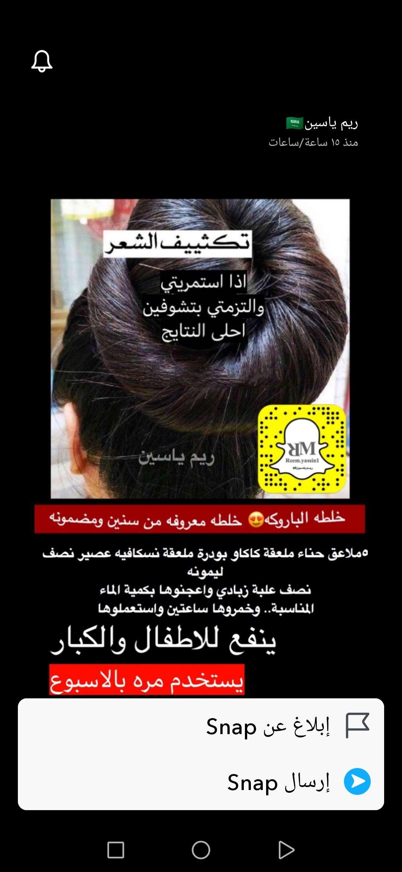 Pin By Htoon On خلطات جمال عنايه Hair Care Oils Natural Skin Care Diy Beauty Recipes Hair