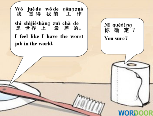 Wordoor Chinese Chinese Phrases Chinese Lessons Chinese Words