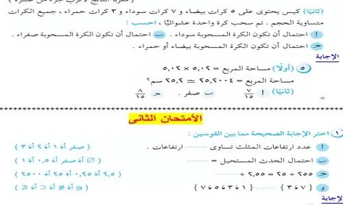 امتحانات رياضيات للصف الخامس الابتدائي الترم الأول امتحانات الرياضيات خامسة ابتدائي ترم أول اختبارات بالاجابة رياضيات الصف الخامس الا Bullet Journal Journal