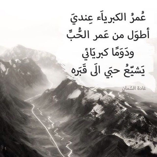الكبرياء Arabic Quotes Words Quotes Arabic English Quotes