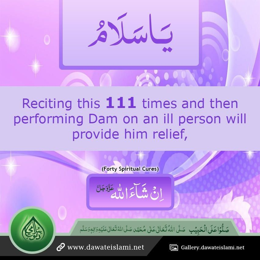 Dua for health problems