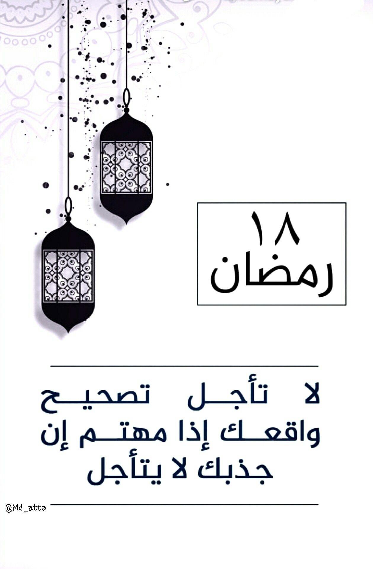 ١٨رمضان رمضان كريم Ramadan Prayer Ramadan Islamic Images