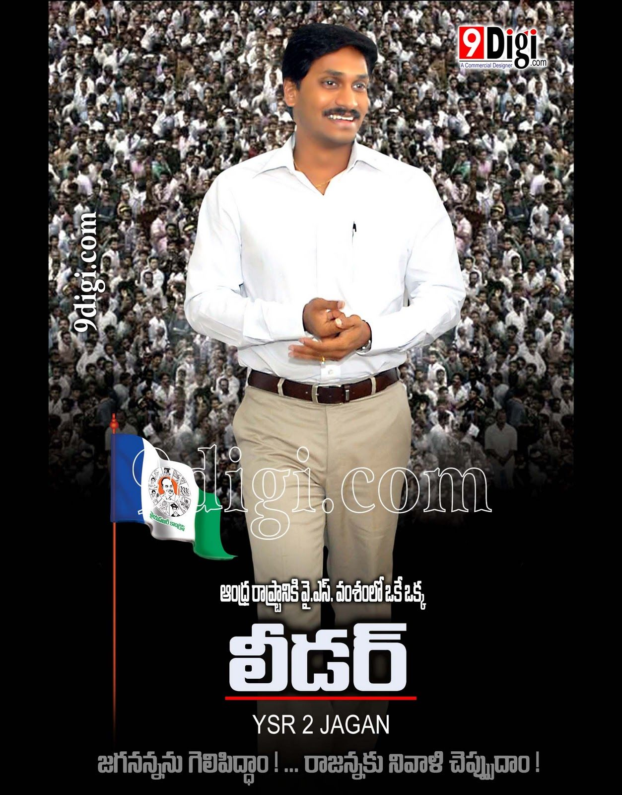 Ys Jagan Wallpapers Free Download Wallpaper With Images Free