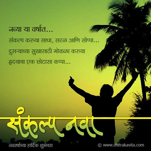 marathi kavita happy new year 2015 new year wishes quote life