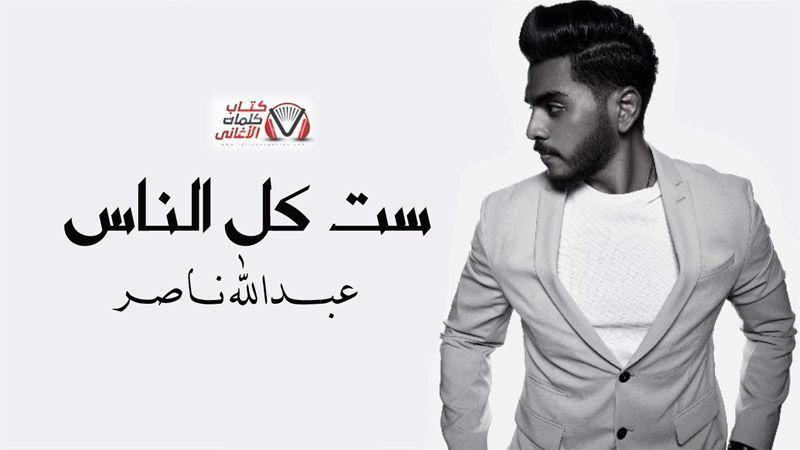كلمات اغنية ست كل الناس عبدالله ناصر