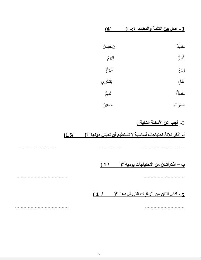 ورقة عمل اختبار قصير لغير الناطقين بها للصف السادس مادة اللغة العربية Math Math Equations