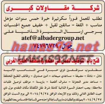 وظائف خالية مصرية وعربية وظائف خالية من الصحف القطرية الخميس 25 09 2014 Sheet Music Periodic Table