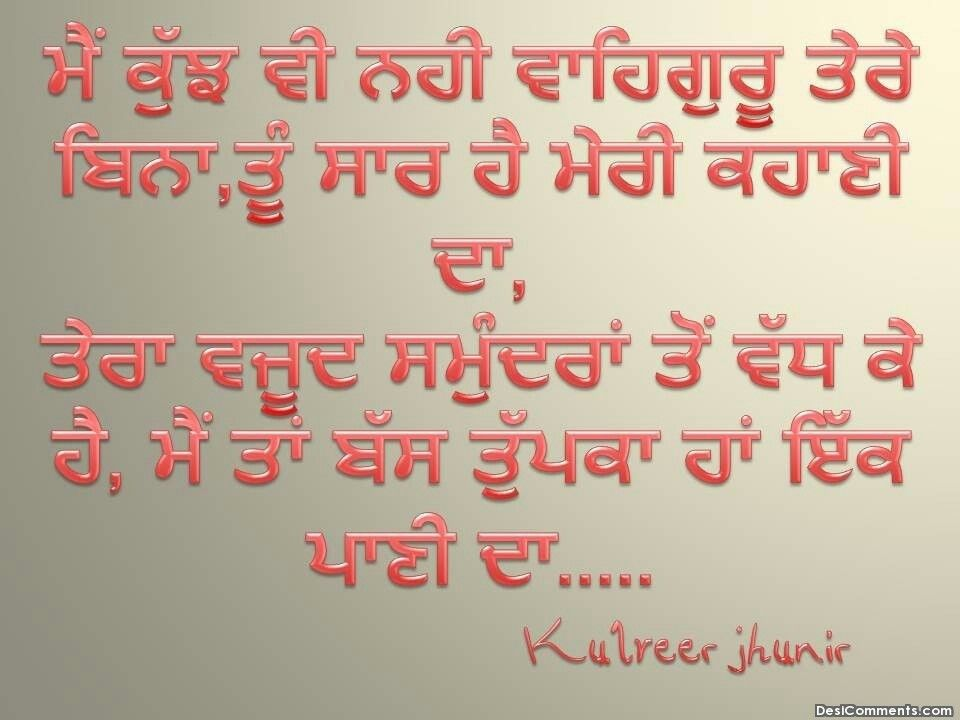 Pin by Kamal_5 on Punjabi Quotes ❤ | Pinterest | Punjabi quotes ...