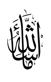 Islamic Calligraphy Islamic Art Calligraphy Urdu Calligraphy