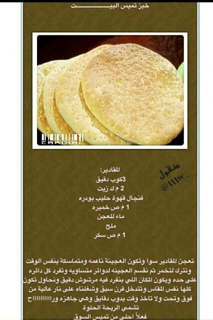خبز التميس Yummy Food Recipes Food