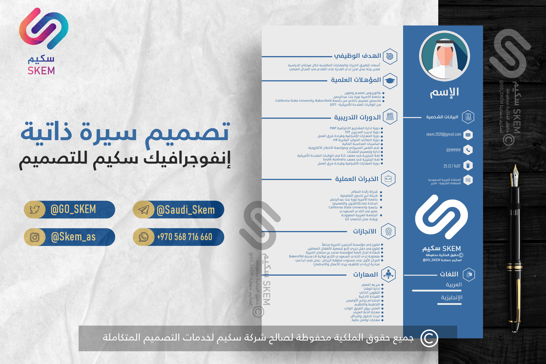 تحميل نموذج سيرة ذاتية باللغة العربية فارغ احترافي In 2021 Cv Template Free Cv Templates Free Download Templates Free Download