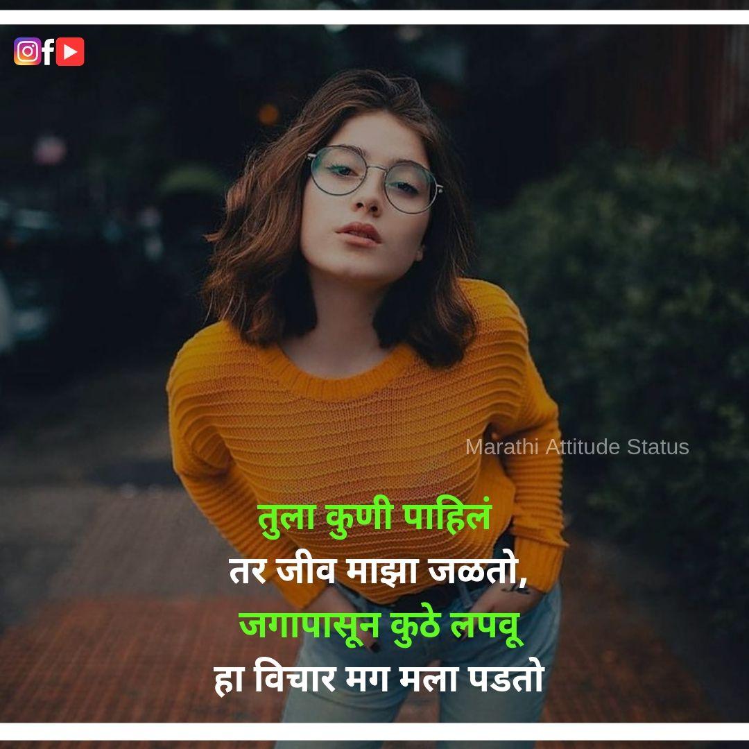 Marathi Status Images Marathi Love Status Follow On Insta Like On Fb Subscribe On Youtube Mrchatmarathi Marathi Status Love Attitude Status Bf Quotes