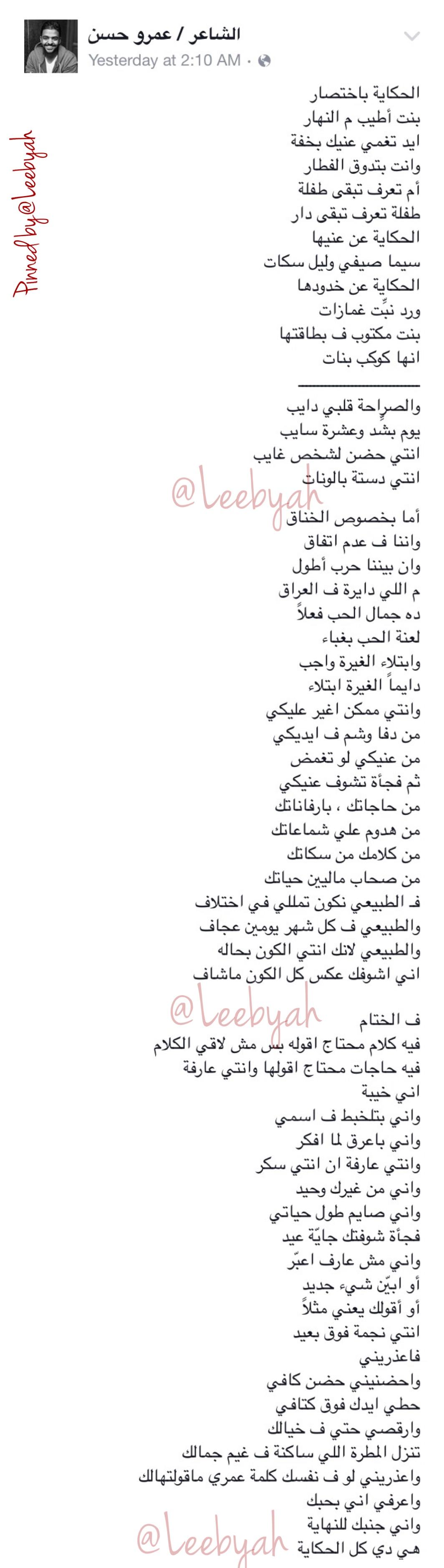 عمرو حسن Arabic Quotes Quotes Sayings
