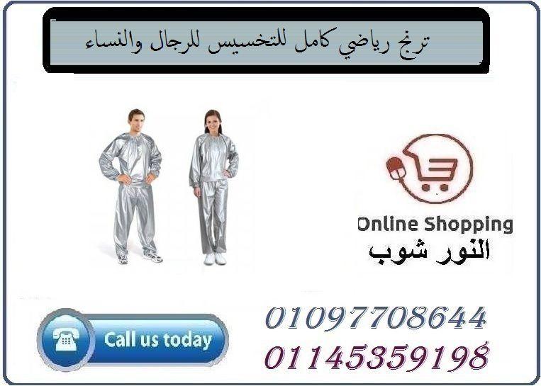 ترنج رياضي كامل للتخسيس للرجال والنساء Online Today Online Shopping