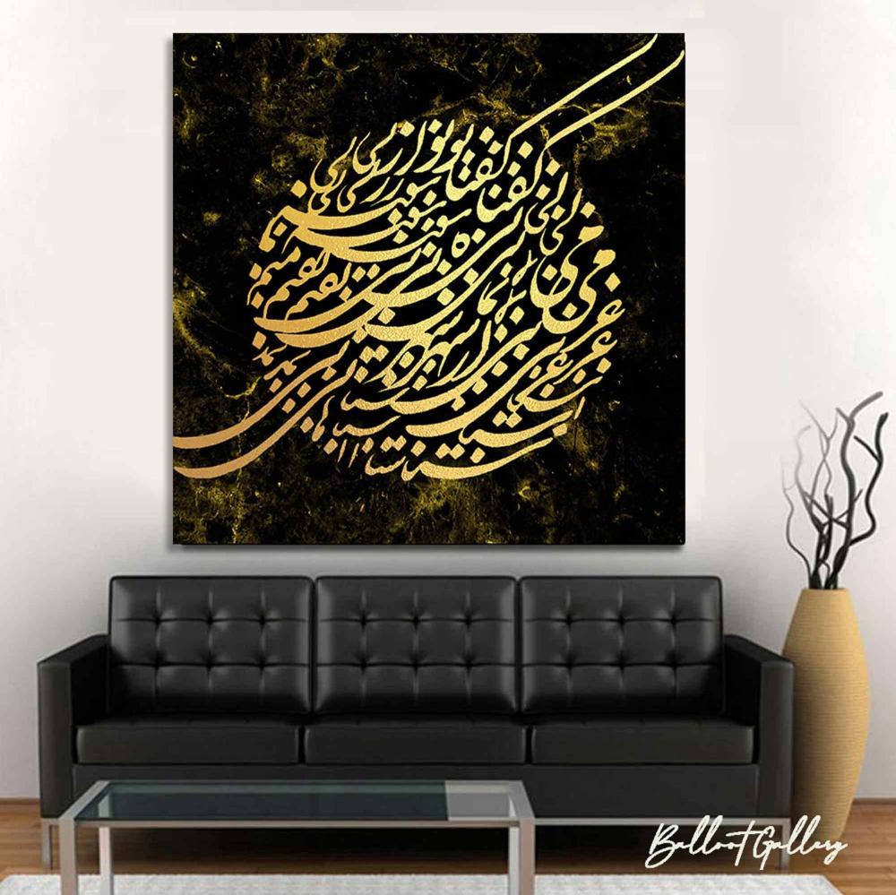 Persian Calligraphy Fine Art Print Persian Modern Art Persian Wall Art Canvas Print Persian Gift Iranian Art Mix Media Art Art Prints Art Drawings Simple Calligraphy Art Print