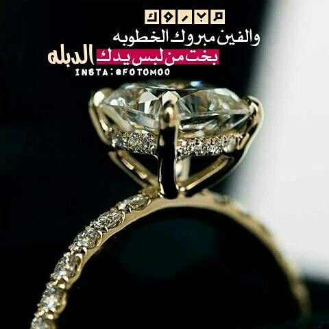Pin By A M On زواج Wedding Bridal Shower Cupcakes Engagement Engagement Rings