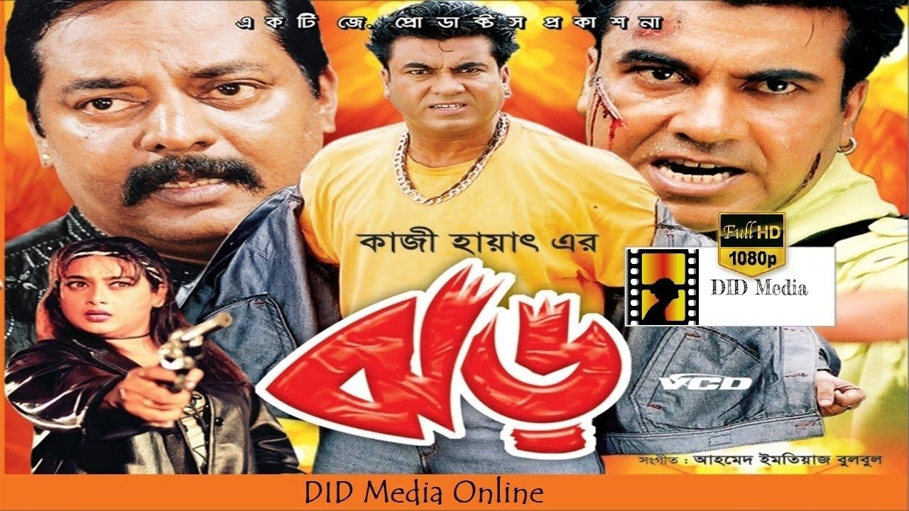 Bangla Movie ক জ হ য ত র ঝড Manna Dipjol Citi