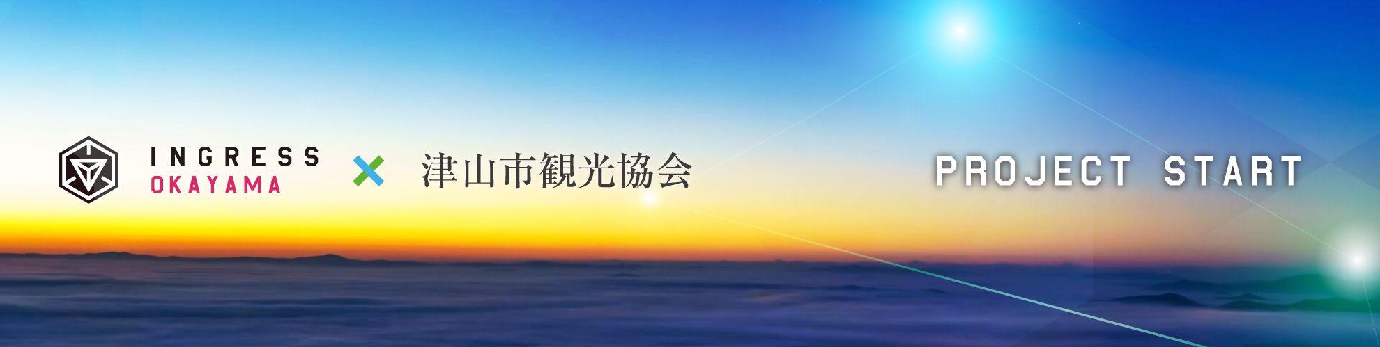 津山市観光協会とイングレス岡山はスマートフォン向けアプリゲームINGRESS(イングレス)を活用した、観光促進…