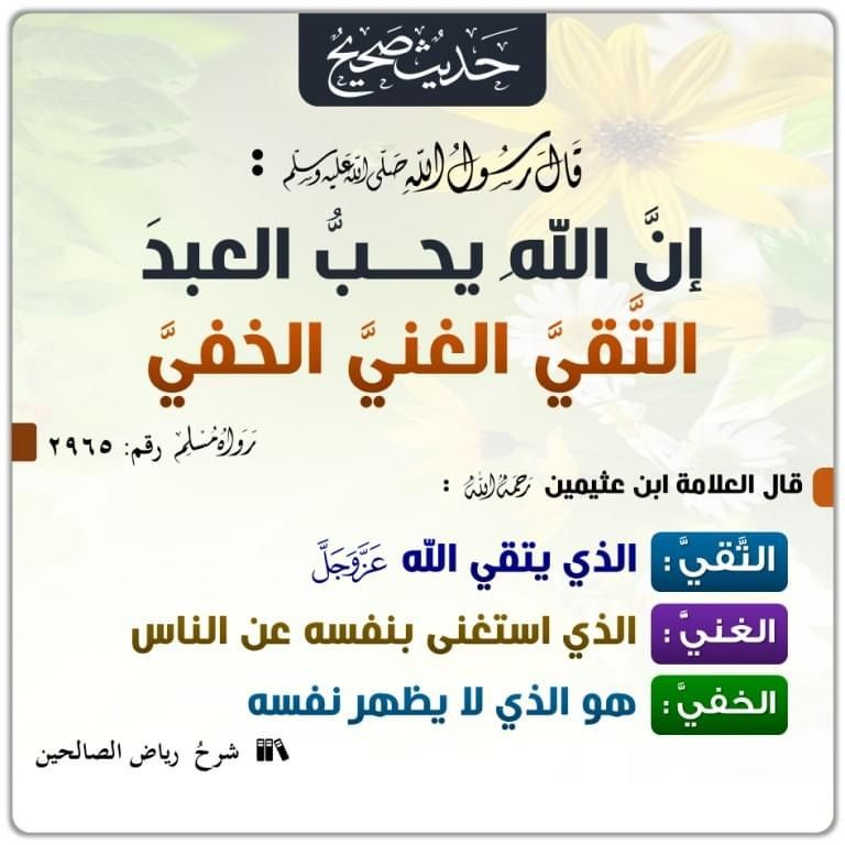 Pin By May On نهج الصالحين Quran Quotes Love Islam Beliefs Quran Quotes