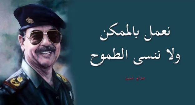 اقوال وعبارات قالها صدام حسين Saddam Hussein حكم و أقوال Movie Posters Movies Poster