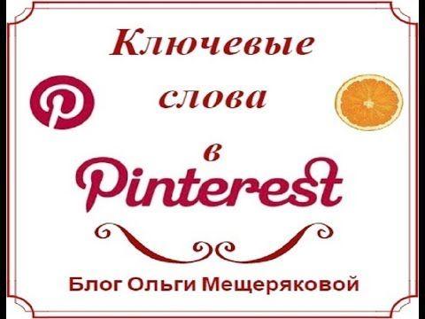 Ключевые слова в Pinterest (Пинтерест) Подробное видео для