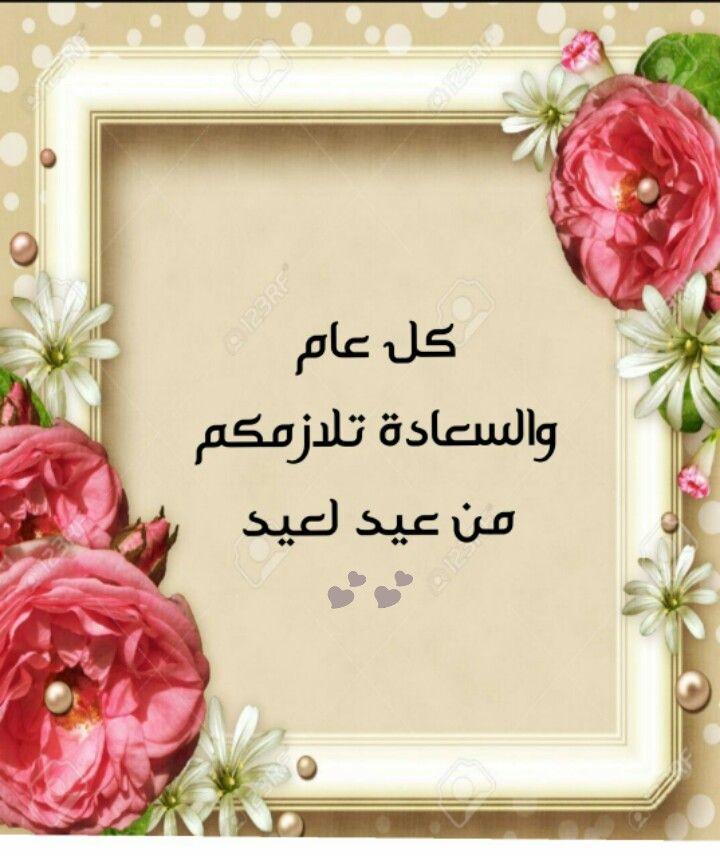 كل عام و انتم بخير Eid Mubarak Greeting Cards Eid Images Eid Mubarak Greetings