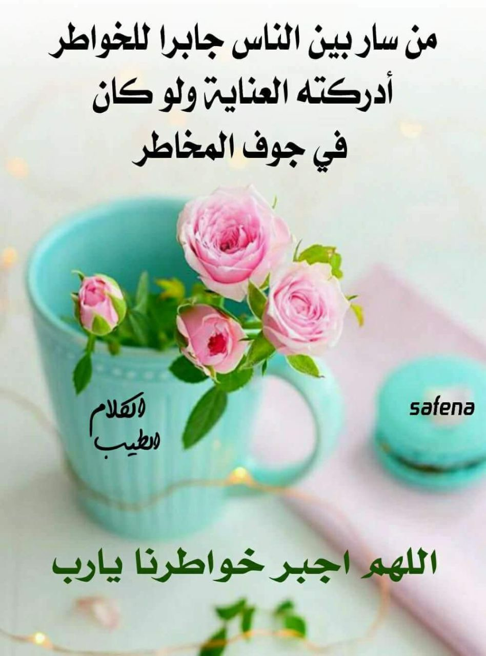 Pin By Fatima El On Belles Citations Arabic Quotes Quotes Tableware
