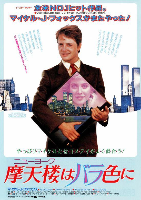 摩天楼 ニューヨーク はバラ色に 作品 映画 映画 ポスター 外国映画
