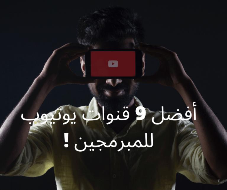 أفضل 9 قنوات يوتيوب للمبرمجين Incoming Call Screenshot Incoming Call Agl