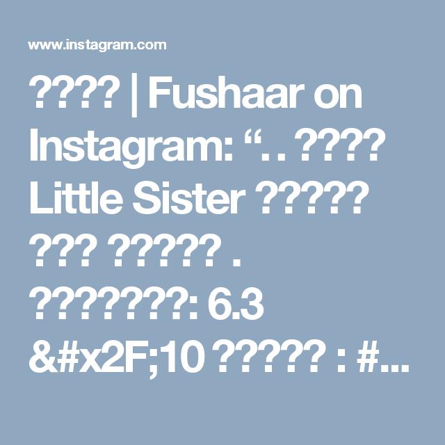 فشار Fushaar On Instagram فيلم Little Sister مترجم