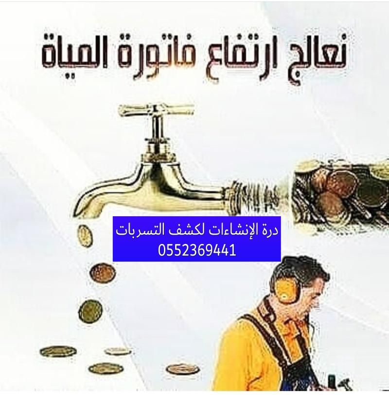 كشف تسربات المياه في الرياض وتبوك 0552369441 كشف تسربات في الرياض كشف تسربات المياه في تبوك حل إرتفاع فاتورة المياة في الري Baseball Cards Activities Cards