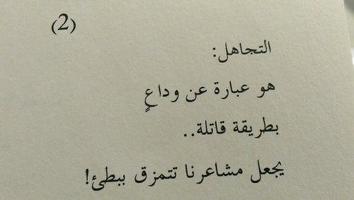 التجاهل Pretty Quotes Touching Words Words Quotes