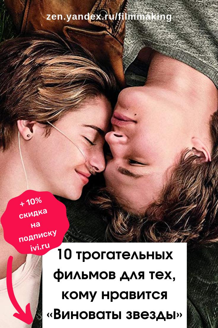 10 Trogatelnyh Filmov Dlya Teh Komu Nravitsya Vinovaty Zvezdy Movie Quotes Movies Reading