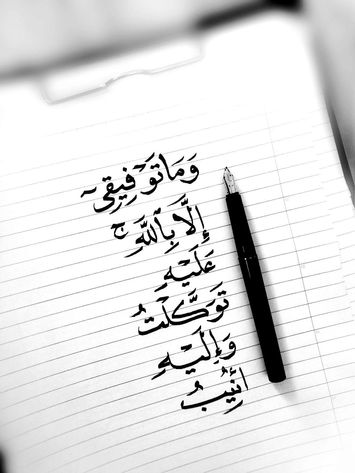 وماتوفيقي الا بالله عليه توكلت واليه انيب Arabic Calligraphy Design Arabic Calligraphy Art Calligraphy Design